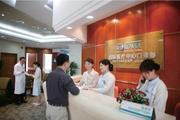 华山医院国际医疗中心