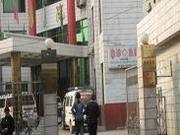 河南省辉县市第二人民医院