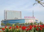 滨州市惠民县人民医院