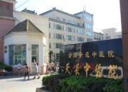 天长市中医院