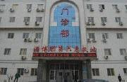 淄博市中西医结合医院