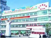 鞍山市妇儿医院