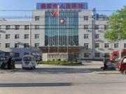 南宫市人民医院