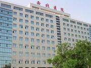 西安交通大学第二附属医院