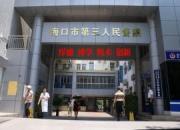 海口市第三人民医院