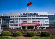 中國醫學科學院腫瘤醫院