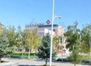 新疆维吾尔自治区农十师北屯医院