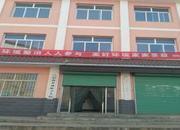 渭源县锹峪卫生院
