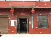 黄州区堵城镇龙王村卫生室