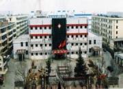 芮城县人民医院
