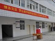 罗山县中医院