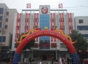 湘潭县妇幼保健院