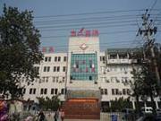 邯郸市第二医院