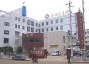 米脂县医院