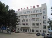 长沙县第二人民医院
