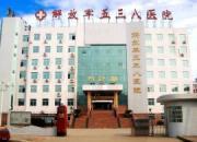 汉中538医院