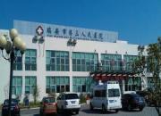 瑞安市第三人民医院