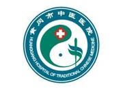 黄冈市中医医院