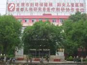 太原市妇幼保健院