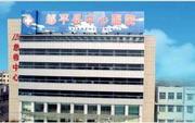 邹平县中心医院