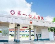 中国人民解放军第173医院