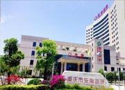 重庆市东南医院