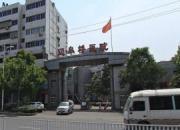 南京市栖霞区妇幼保健院