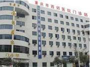 重庆市西郊医院