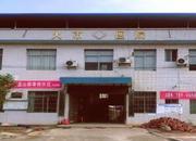 湖南省永州市蓝山县中心医院