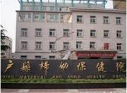 西安市户县妇幼保健院