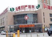 北京弘和妇产医院
