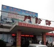 长武县人民医院