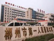 郴州市第一人民医院北院