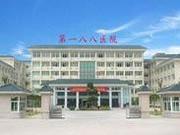 中国人民解放军第188医院