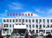 玉田县计划生育中心医院