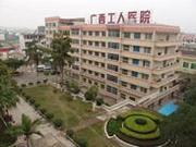 广西工人医院