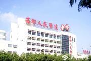 汉中西乡县人民医院