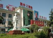 陕西中医药大学第二附属医院