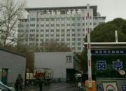 昌吉州中医院