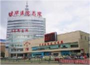 齐齐哈尔市建华医院