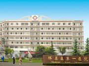 北京怀柔医院