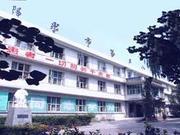 阳泉市第三人民医院