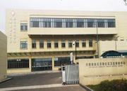 天津高新区贝勒社区卫生服务中心