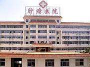 赣州市肿瘤医院