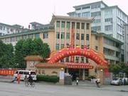 鹤山市中医院