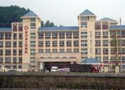 青川县人民医院