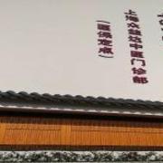 上海中医药大学众益达中医门诊部