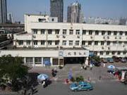 天津市天和医院