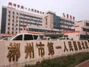 郴州市第一人民医院中心医院