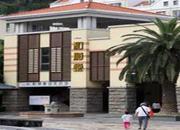 和顺堂国医药馆(波托菲诺分馆)